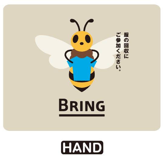 """サスティナブルなリサ イクルキャンペーン""""HAND""""を開催!"""