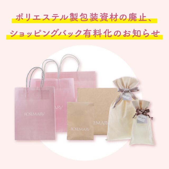 ポリエステル製の包装資材の廃止、ショッピングバッグ無料提供終了について